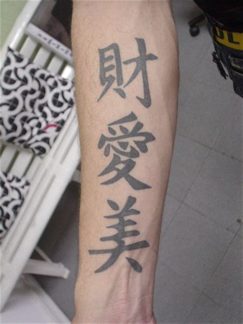 chinese hieroglyphs forearm tattoo tattooimages biz