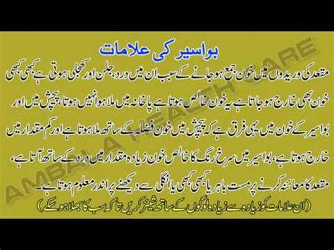 bawaseer ki alamat  urdu symptoms  bawaseer youtube