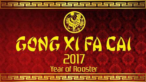 new year gong xi gong xi fa cai 2017 happy new year wallpaper