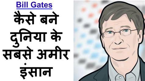 bill gates biography in hindi youtube bill gates biography in hindi success story of microsoft