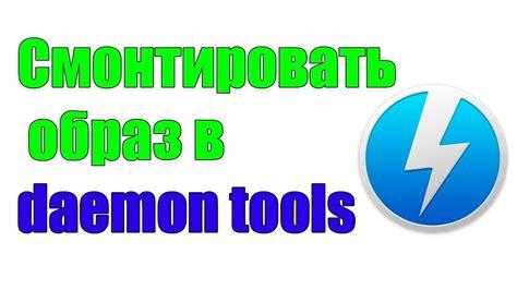 kak smontirovat obraz igy  daemon tools lite youtube