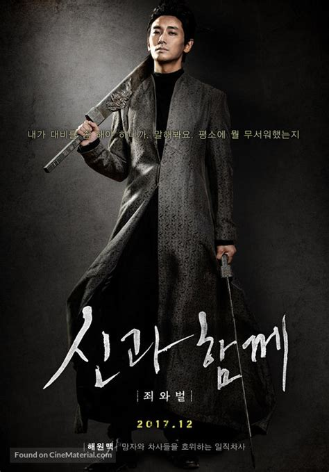 along with the gods full movie online along with the gods south korean movie poster