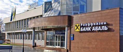 bank aval kiev raiffeisen in ukraine raiffeisen bank international ag
