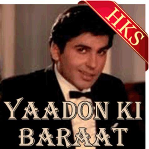 yaadon ki baraat mp3 download yaadon ki baaraat hindi karaoke shop