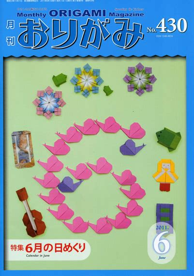 Origami Magazine - origami magazine 430