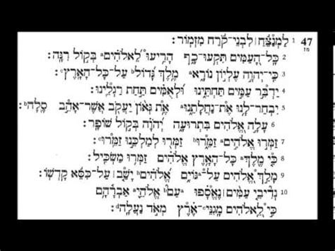 testo gam gam salmo 47 testo e audio italiano ed ebraico