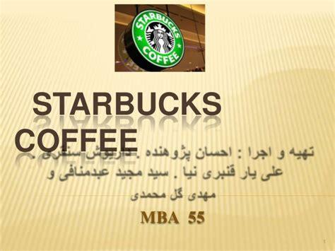 Mba In A Starbucks by Starbucks Coffee چگونه یک مغازه فروش قهوه یک برند جهانی شد