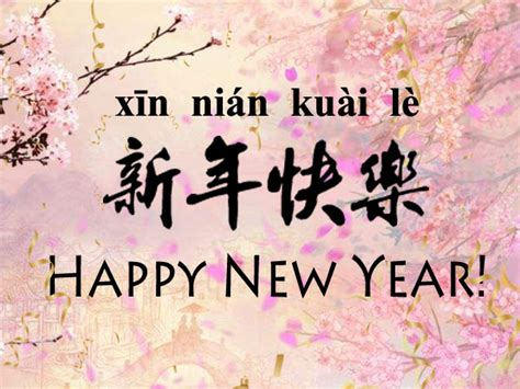 new year wishes pinyin new year chunjie all you need to about the