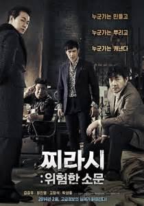Korean movies opening today 2014 02 20 in korea hancinema the