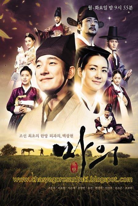 drama korea terbaru  horse doctor terlengkapinfo
