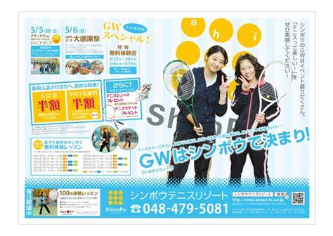 Fashion Gw 194 F Gs3407 シンポウテニスリゾート gwキャンペーンチラシ ad jpn