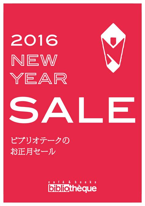 parkson new year sale 2015 2016 new year sale ビブリオテークのお正月セール 大阪 cafe books