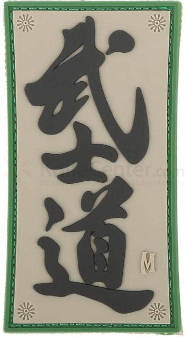 Patch Rubber Patch Chivalty Honor Loyaty maxpedition pvc bushido patch arid knifecenter bshda