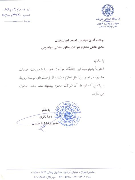 interest section of islamic republic of iran سهاطوس شرکت مشاور صنعتی