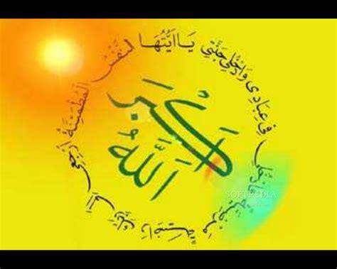 wallpaper keren islam wallpaper cinta terbaru wallpaper cinta allah keren