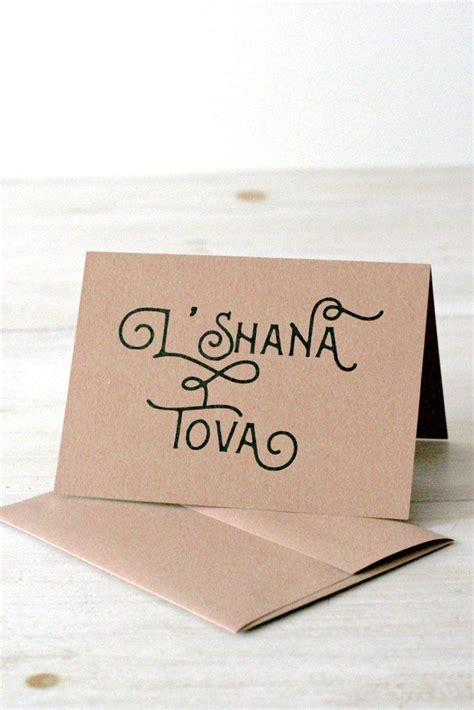 cards and pictures l shanah tova new year greeting card rosh