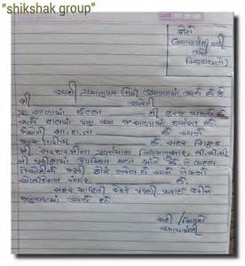 job application letter gujarati teacher job