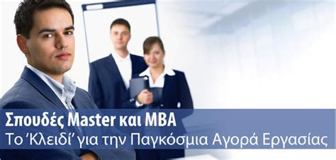 Masters In Io With An Mba by Pg Seminar