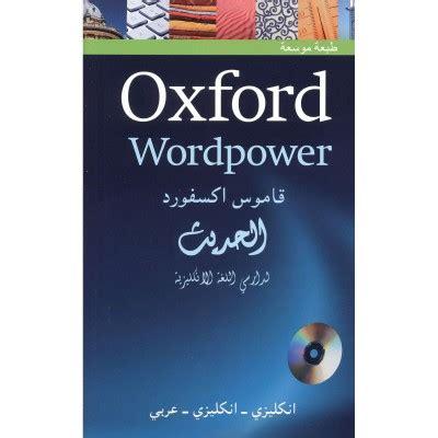 قاموس أكسفورد الحديث لدارسي اللغة الانجليزية،انجليزي