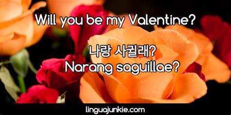 korean valentines day korean phrases 15 phrases for s day more