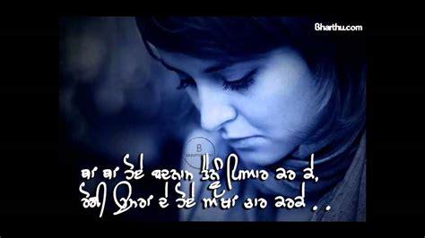 punjabi status for whatsapp sad www imgkid com the punjabi status for whatsapp sad www imgkid com the