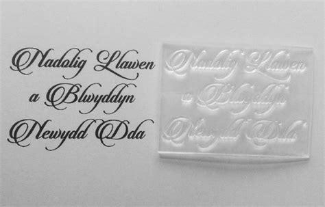 Nadolig Llawen a Blwyddyn Newydd Dda, Welsh script stamp