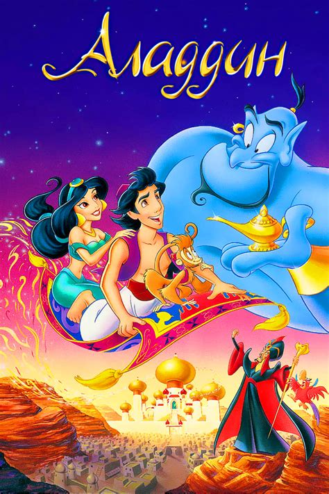 film disney jasmine aladdin 1992 movies film cine com