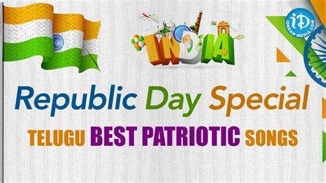 day songs republic day special telugu best patriotic songs