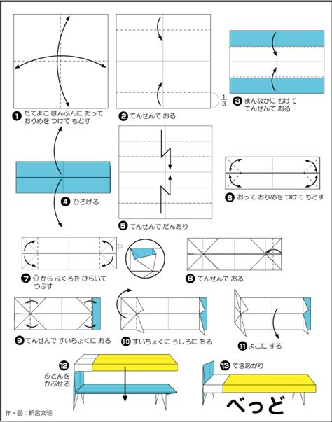 Origami Bed - extremegami how to make a origami bed