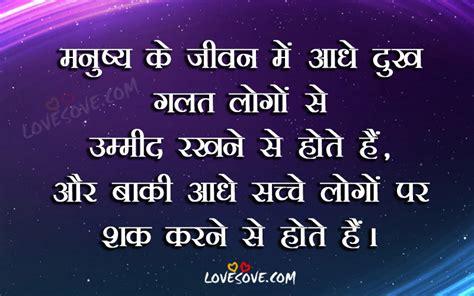 watsapp new life suvichar dosti suvichar in hindi lovesove com