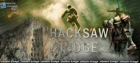 hacksaw ridge with subtitles hacksaw ridge 2016 with sinhala subtitles ද ව ත ව ණ ස ත න ව පහන කරන ප ණ ස ස හල