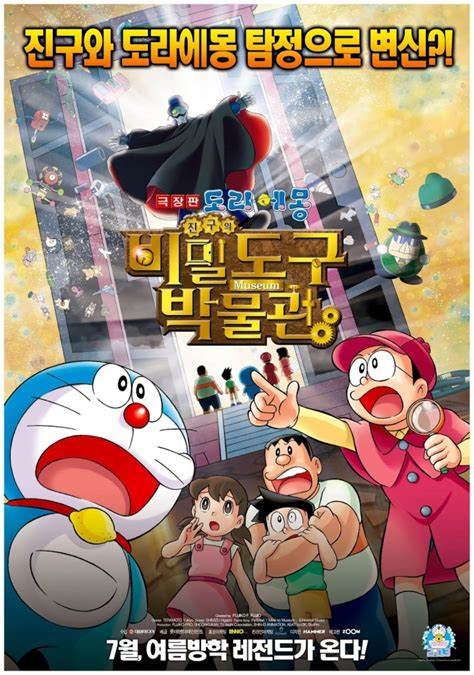 doraemon movie gadget museum doraemon the movie nobita s secret gadget museum 2013