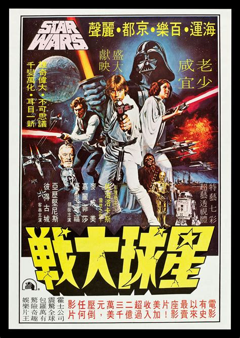 film china japan krieg star wars cinemasterpieces hong kong original movie