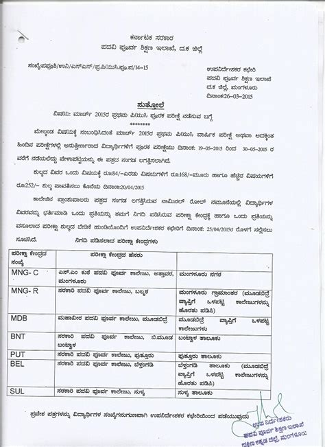 supplementary p u c result i puc supplimentary examination fees details st