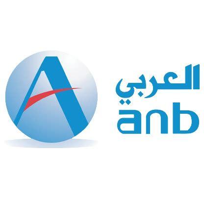 arab national bank on the forbes global 2000 list
