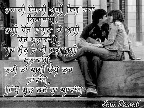 punjabi love letter for girlfriend in punjabi romantic messages for girlfriend in punjabi
