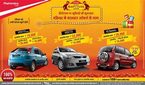 mahindra car exchange offer mahindra rajputana offers on quanto verito and verito vibe