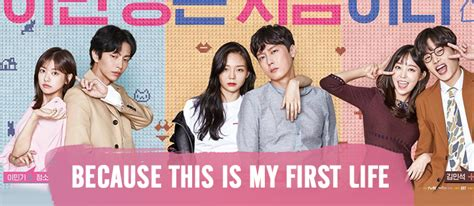 filmapik because this is my first life because this is my first life k drama lovecode