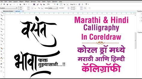 design font marathi marathi hindi calligraphy in coreldraw 2017 18 digital
