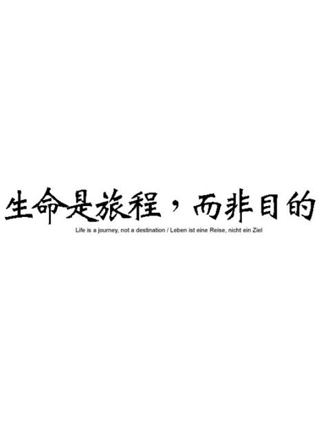 Chinese Quotes On Life Symbols