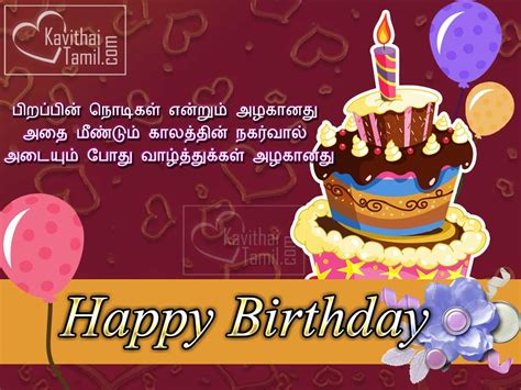 Wish You Happy Birthday In Tamil Language Images For Happy Birthday Wishes In Tamil Kavithaitamil Com
