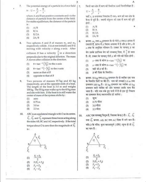 neet pattern questions volume 3 types of neet ug exam question paper 2018 2019 studychacha