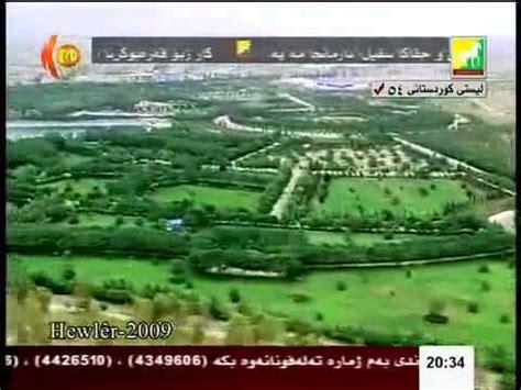 welcome to erbil kurdistan iraq part 1 youtube hardi selah hawler kurdistan youtube