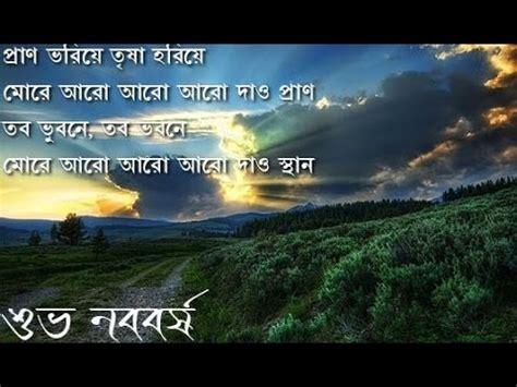 new year bangla kobita new year bengali new year wishes bangladesh mela