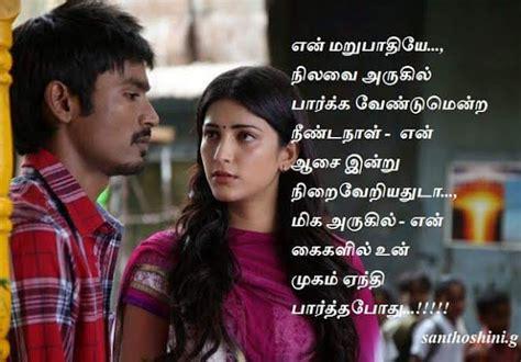 nilavu tamil love poem