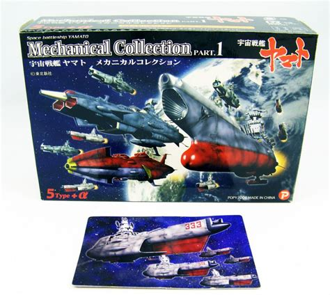 space battleship yamato the classic collection space battleship yamato mechanical collection popy 2006