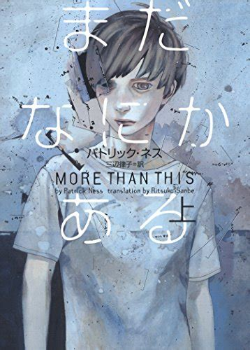 more than this 1406350486 more than this by patrick ness book castle my list
