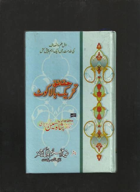 sunni vs wahabi munazra sunni vs wahabi newhairstylesformen2014 com