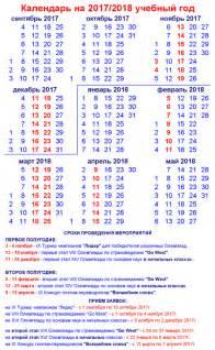 Kalendar Za 2018 God производственный календарь за 2017 2018 год распечатать