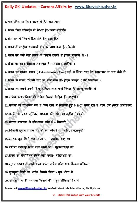 quiz questions january 2016 current affairs quiz questions answers 2017 general